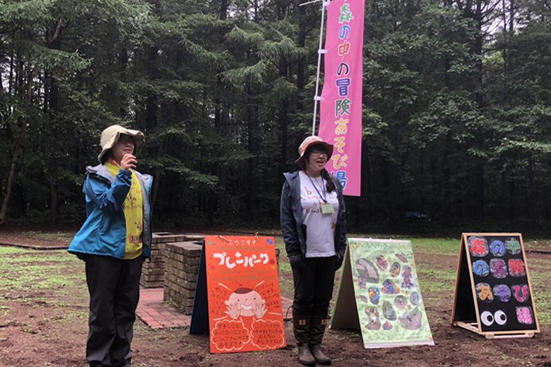 森の中の冒険あそび場「プレーパーク体験会」を開催しました。
