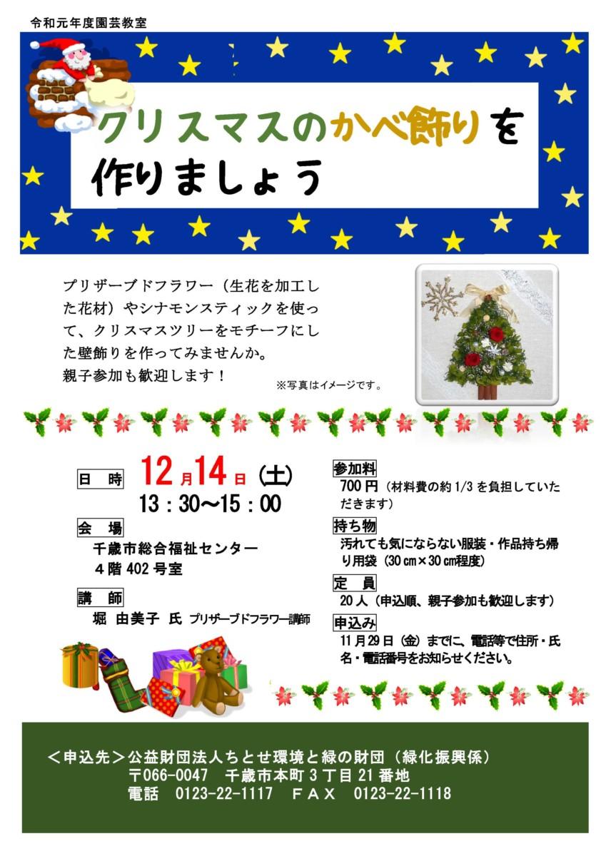 園芸教室『クリスマスのかべ飾りを作りましょう』を開催します