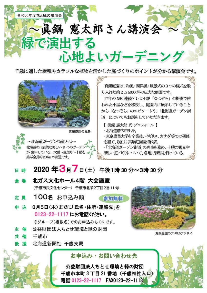 花と緑の講演会~眞鍋 憲太郎さん講演会~緑で演出する心地よいガーデニング