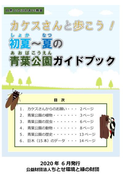 カケスさんと歩こう!初夏~夏の青葉公園ガイドブックを発行しました!